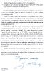 List MSWiA do OSP_2